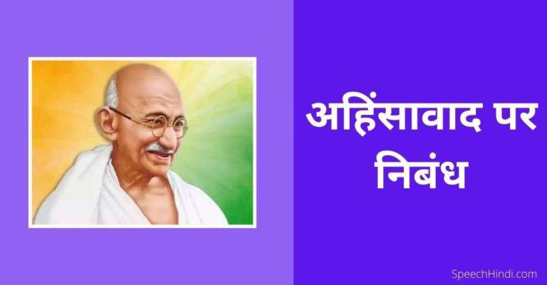 Ahinsha Par Nibandh