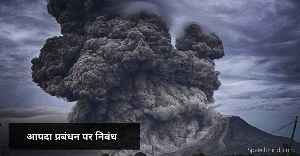 Disaster Management in Hindi