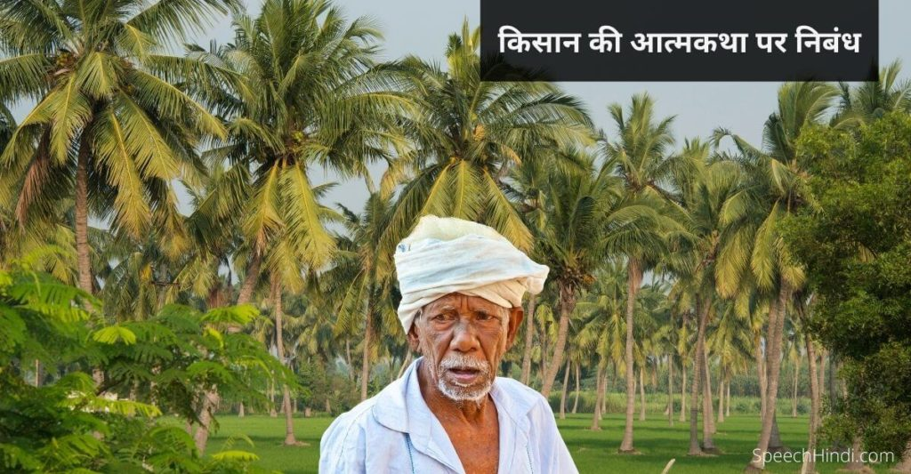 Essay On Autobiography Of Farmer In Hindi
