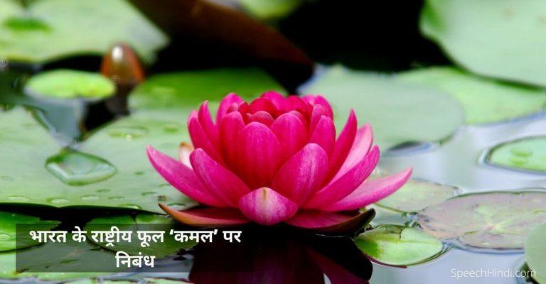 भारत के राष्ट्रीय फूल 'कमल' पर निबंध   Essay on Lotus Flower in Hindi