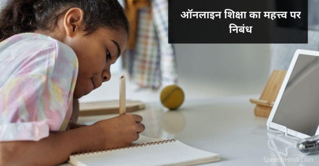 Online Shiksha Ka Mahatva Par Nibandh