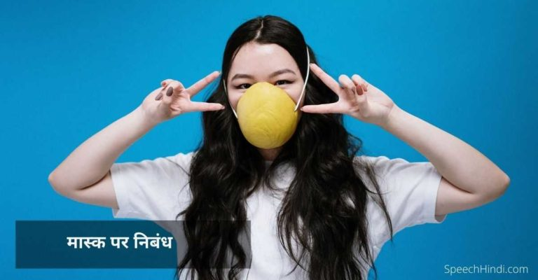 Essay on Face Mask in Hindi