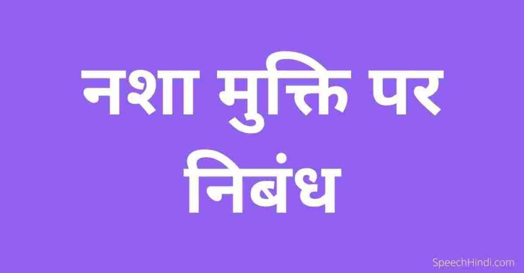 Essay on Nasha mukti in Hindi