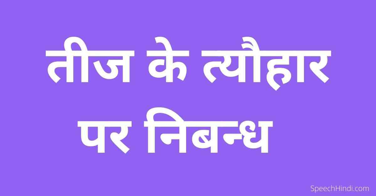 Essay on Teej Festival in Hindi
