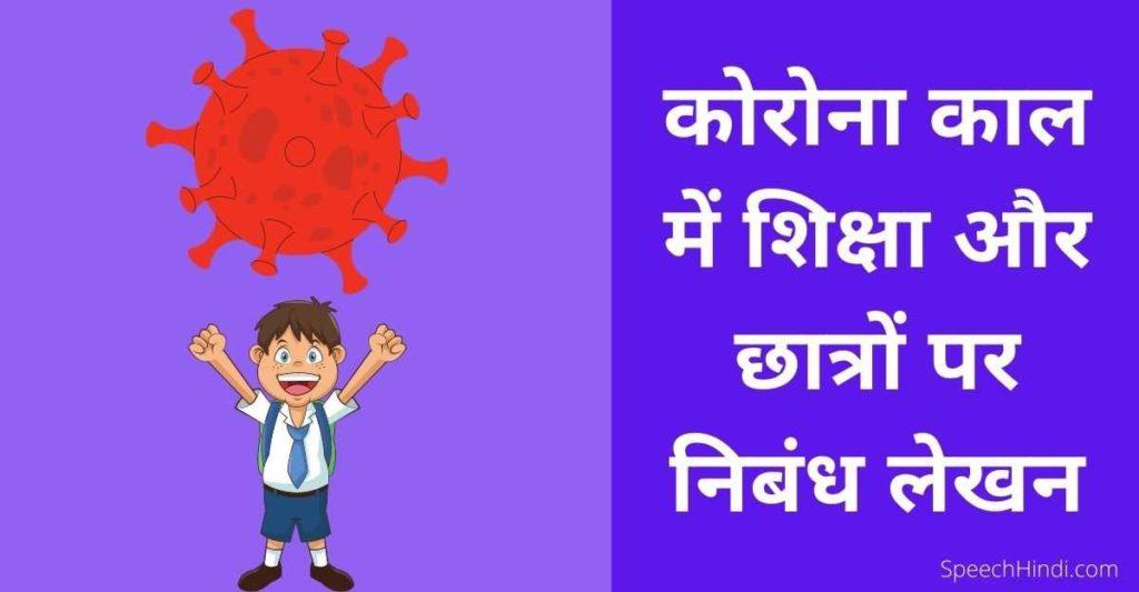 coronavirus kal me siksha aur chhatro par nibandh