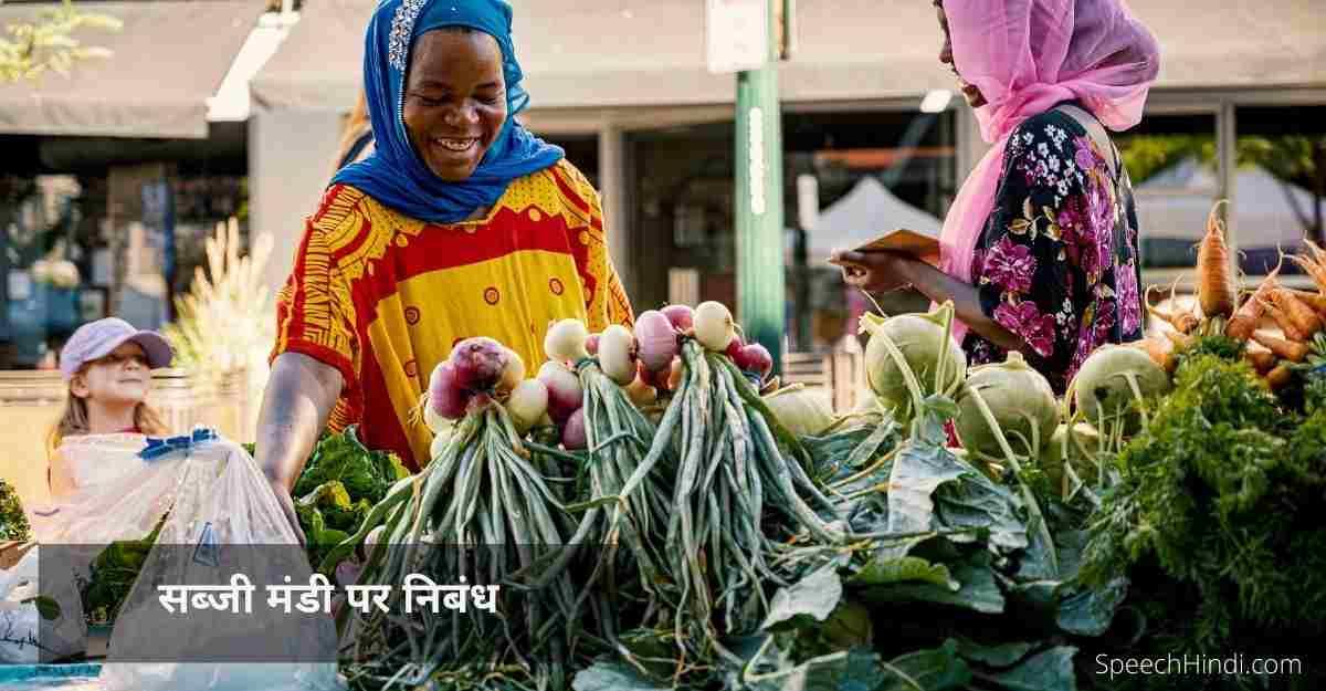 Essay on Vegetable Market in Hindi