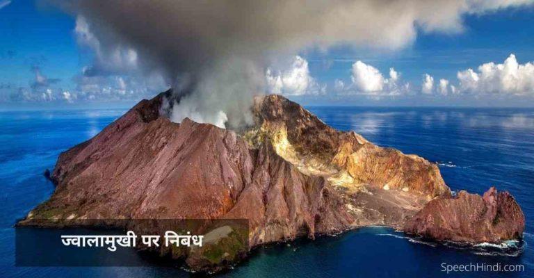 Essay on Volcanoes in Hindi